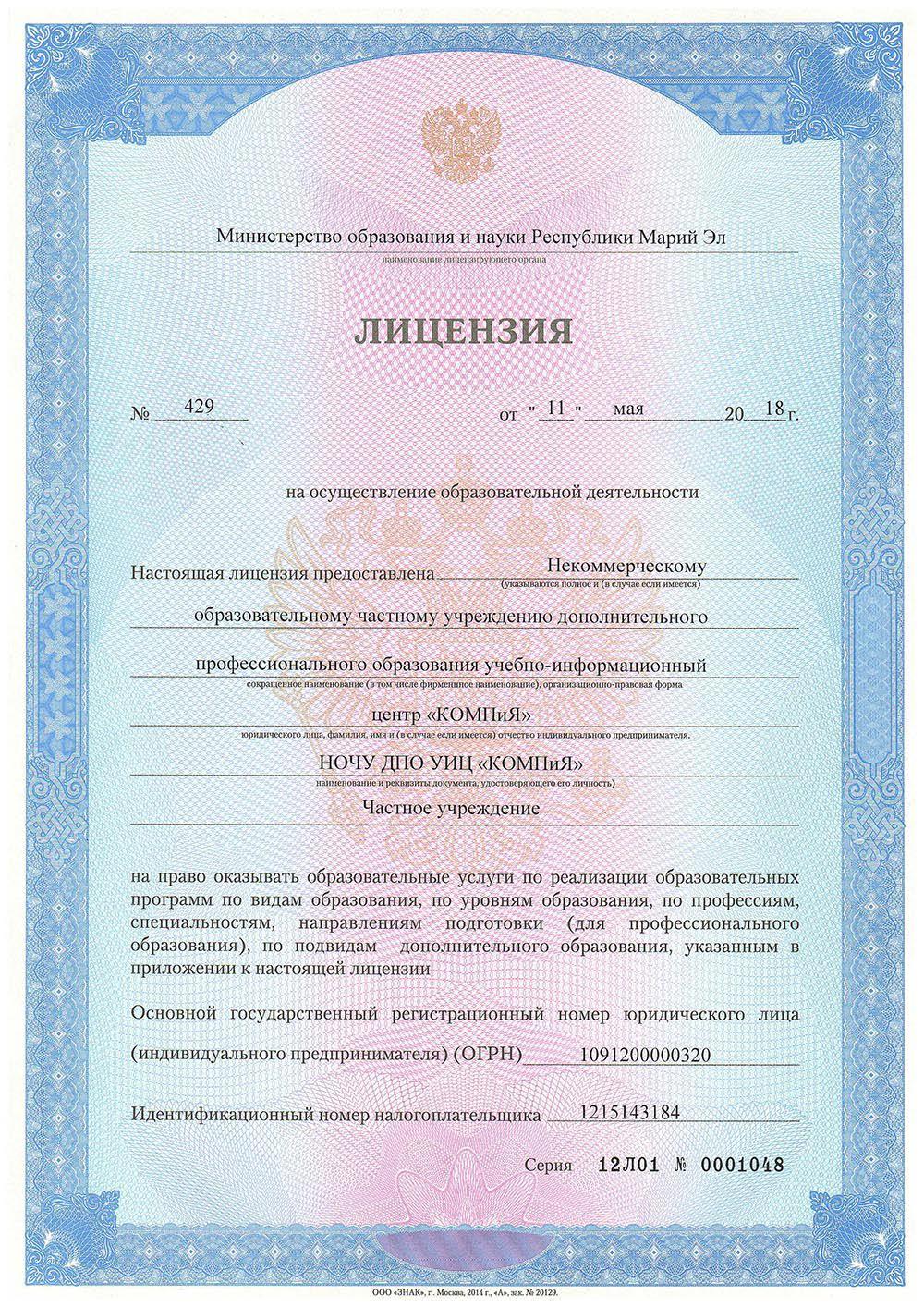Лицензия КОМПиЯ_Страница_1