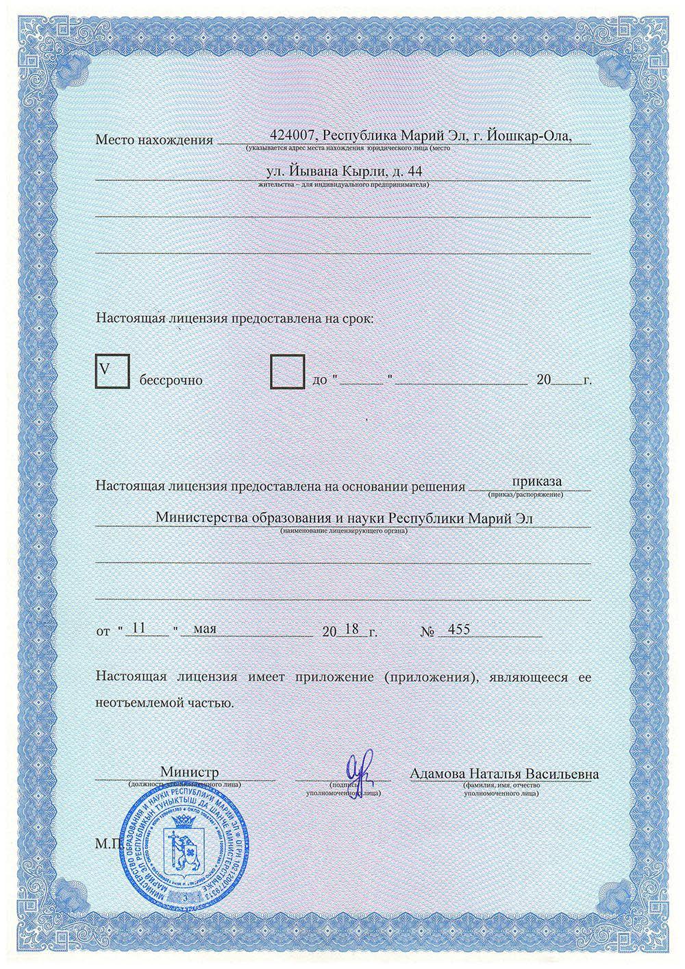 Лицензия КОМПиЯ_Страница_2