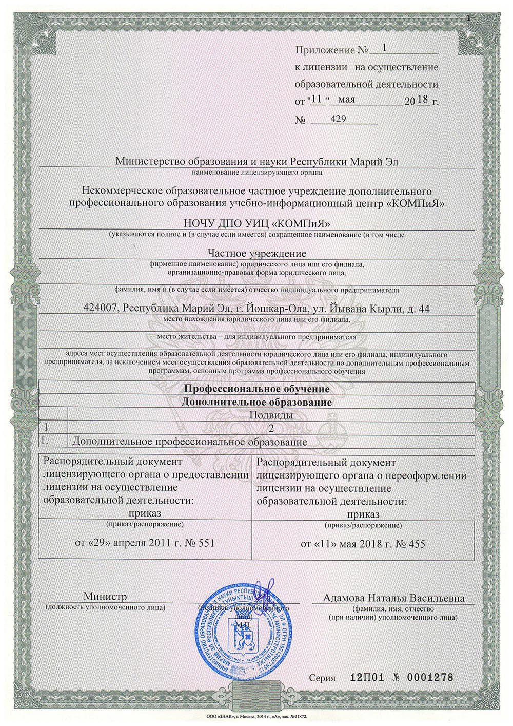 Лицензия КОМПиЯ_Страница_3