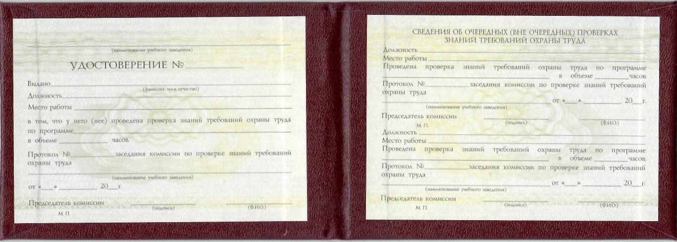 удостоверениеОТ-40-1
